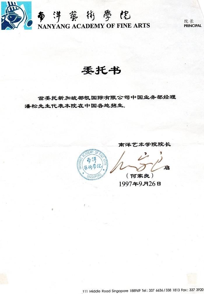 南艺1997年授权--.jpg